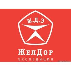 """5. Доставка через транспортную компанию """"Желдорэкспидиция"""""""